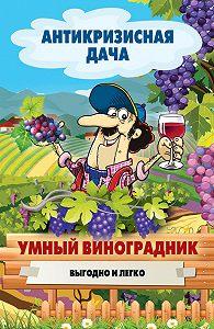 С. П. Кашин -Умный виноградник. Выгодно и легко