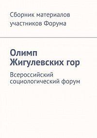 Евгения Желнина -Олимп Жигулевскихгор. Всероссийский социологический форум