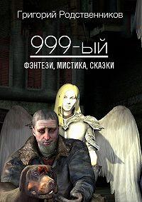 Григорий Родственников - 999-ый (сборник)