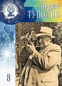 Адель Нурмухаметова -Андрей Туполев