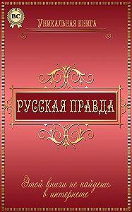 Любовь Пономаренко -Русская правда