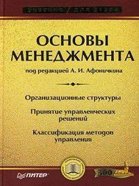 Коллектив Авторов -Основы менеджмента: учебник для вузов