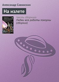 Александр Сивинских -На излете