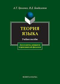 А. Т. Хроленко, Василий Данилович Бондалетов - Теория языка: учебное пособие
