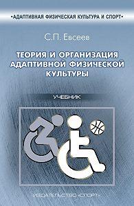 С. Евсеев -Теория и организация адаптивной физической культуры
