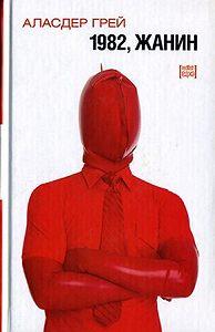 Аласдер Грей -1982, Жанин