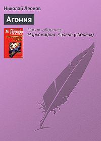 Николай Леонов - Агония