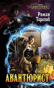 Роман Терехов -Авантюрист