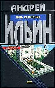 Андрей Ильин -Тень Конторы