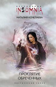 Наталия Кочелаева -Проклятие обреченных