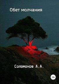 Арсений Соломонов -Обет молчания
