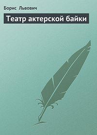 Борис Львович -Театр актерской байки