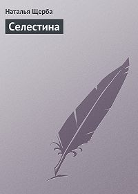 Наталья Щерба -Селестина