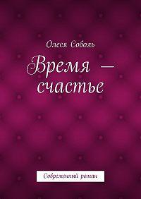 Олеся Соболь -Время– счастье