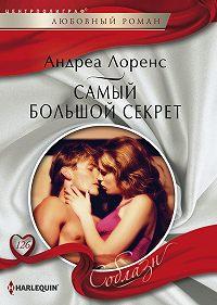 Андреа Лоренс -Самый большой секрет
