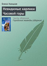 Елена Хаецкая -Невидимые карлики Часовой горы