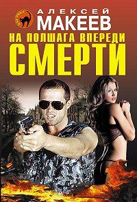 Алексей Макеев - Наполшага впереди смерти