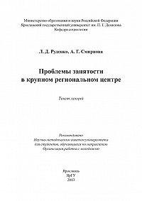 Анна Смирнова -Проблемы занятости в крупном региональном центре