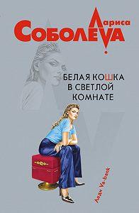 Лариса Соболева - Белая кошка в светлой комнате