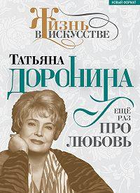 Нелли Гореславская -Татьяна Доронина. Еще раз про любовь