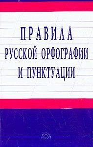 Коллективные сборники - Правила русской орфографии и пунктуации