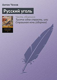 Антон Чехов -Русский уголь