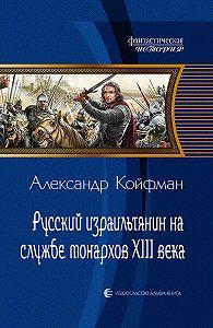 Александр Койфман -Русский израильтянин на службе монархов XIII века