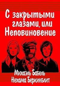 Михаэль Бабель - Сзакрытыми глазами, или Неповиновение