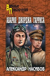 Алексей Азаров -Авария Джорджа Гарриса (сборник)