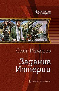 Олег Измеров -Задание Империи