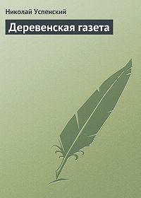 Николай Успенский - Деревенская газета