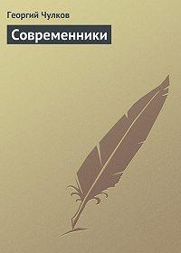 Георгий Чулков -Современники