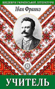 Іван Франко - Учитель