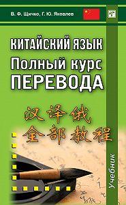 Владимир Щичко -Китайский язык. Полный курс перевода