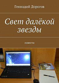 Геннадий Дорогов -Свет далёкой звезды