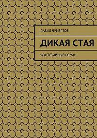 Давид Чумертов - Дикаястая