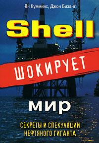 Ян Кумминс, Джон Бизант - Shell шокирует мир