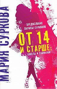 Мария Суркова -От 14 и старше. Советы и лайфхаки