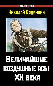 Николай Георгиевич Бодрихин -Величайшие воздушные асы XX века