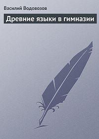 Василий Водовозов -Древние языки в гимназии