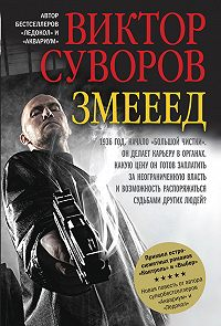 Виктор Суворов -Змееед