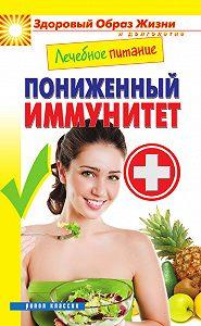 Марина Смирнова -Лечебное питание. Пониженный иммунитет