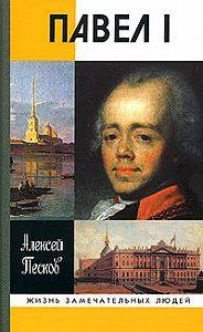 Алексей Песков -Павел I