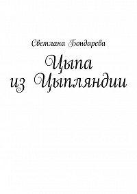 Светлана Бондарева - Цыпа из Цыпляндии