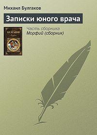 Михаил Булгаков -Записки юного врача