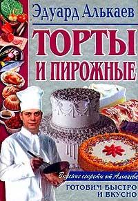 Эдуард Николаевич Алькаев - Торты и пирожные
