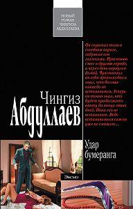 Чингиз Абдуллаев -Удар бумеранга