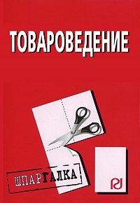 Коллектив Авторов -Товароведение: Шпаргалка