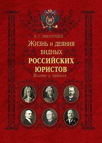 Александр Звягинцев -Жизнь и деяния видных российских юристов. Взлеты и падения