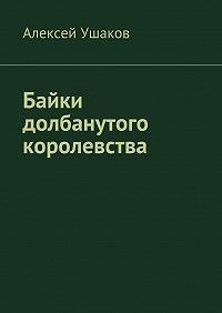 Алексей Ушаков -Байки долбанутого королевства